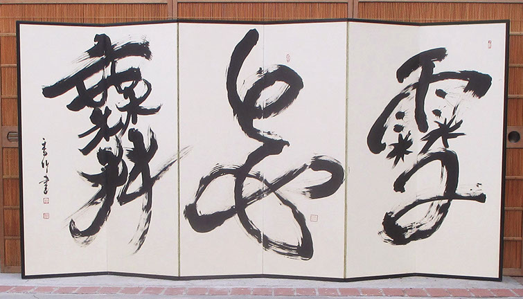 Large six-panel calligraphy screen, shodo byobu,  large bold sumi-ecalligraphy, signed Kochiku, Japanese art, for  interior design, tea ceremony