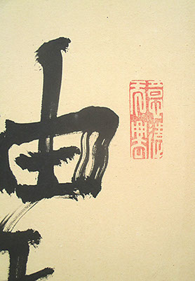 Seal view - Two-panel painted screen, bold informal Japanese calligraphy. Signed, several seals, C.1930, Japanese art, interior design